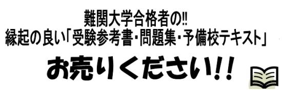 難関大学合格者の!!縁起の良い「受験参考書・問題集・予備校テキスト」お売りください!!