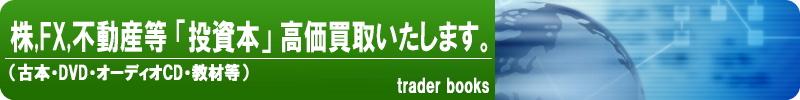 株,FX,不動産等 投資本・教材・高価買取いたします。
